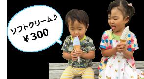 アイスクリーム 300円